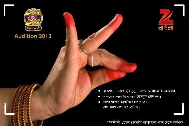 Zee Bangla Dance Bangla dance 8