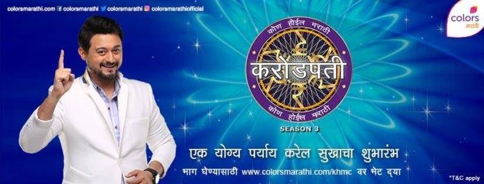 Kon Hoeel Marathi Crorepati 3