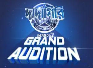 Dadagiri Unlimited 7 2017 | Direct Entry Audition & Registration 1