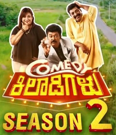 Zee Kannada Khiladigalu Comedy 2 2017 Audition Date 1