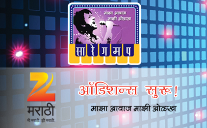 Zee Marathi Sa Re Ga Ma Pa 2017 Audition Date Registration 1