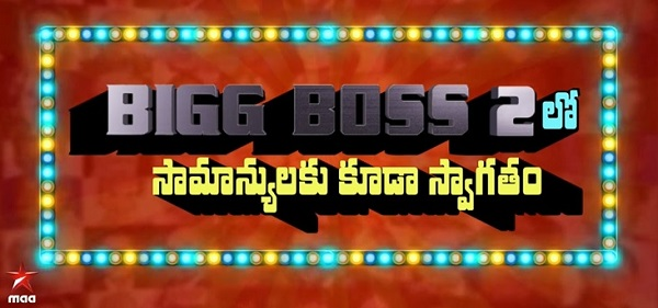 Bigg Boss Telugu 2 2018 Audition Registration, How to Send Video 1