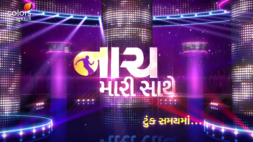 Colors Gujarati Naach Maari Saathe Auditions Date Registration Details 1