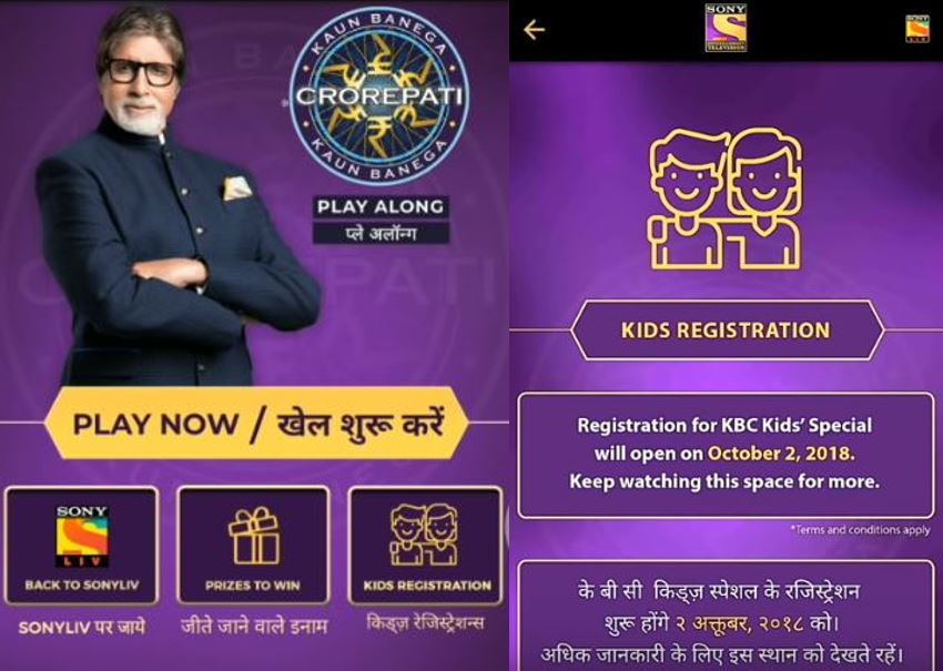 KBC Kids Registration 2018, Kaun Banega Crorepati Audition 1