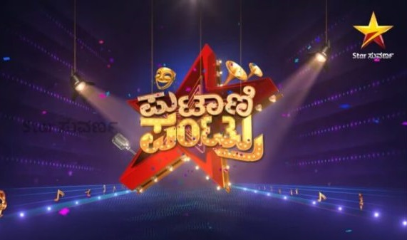 Star Suvarna Putani Pantru 3 2018 Auditions And Registration 1