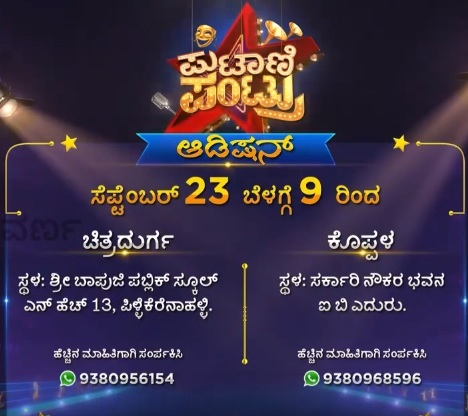 Star Suvarna Putani Pantru 3 2018 Auditions And Registration 3