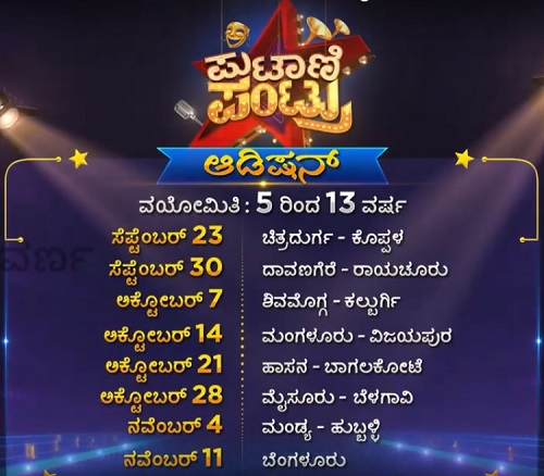 Star Suvarna Putani Pantru 3 2018 Auditions And Registration 2