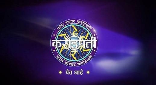 Kon Honaar Crorepati 2019 Audition and Registration on Sony Marathi 1