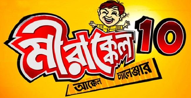 Zee Bangla Mirakkel Akkel Challenger 10 2019 Auditions and Registration 1