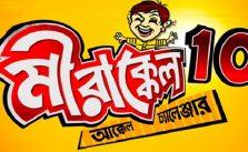 Zee Bangla Mirakkel Akkel Challenger 10 2019 Auditions and Registration 24