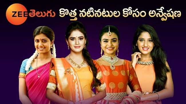 Zee Telugu Acting Carrier Audition for newcomers Registration and venue detail 1