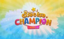 Chota Champion - 3 2019 Audition And Registration Open 5