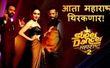 Super Dancer Maharashtra 2 2019 Audition & Registration 12