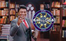 Kannada Kotyadhipathi Season 4 2019 Registration & Auditions 12