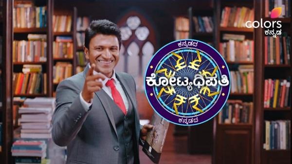 Kannada Kotyadhipathi Season 4 2019 Registration & Auditions 1