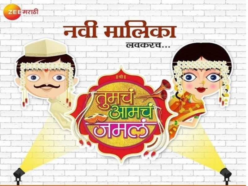 ZEE Marathi Tumcha Aamcha Jamla How to Online Registration 1