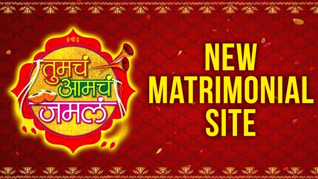 ZEE Marathi Tumcha Aamcha Jamla How to Online Registration 3