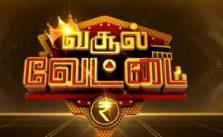 Vijay TV Vasool Vettai Audition Registration 2019 | Call For Entry, Upload Video 15