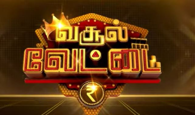 Vijay TV Vasool Vettai Audition Registration 2019 | Call For Entry, Upload Video 1