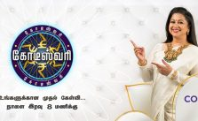 KBC Tamil KODEESWARI 2019 Audition Online Registration VOOT 11