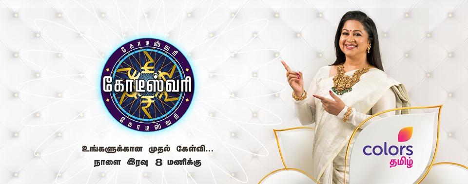 KBC Tamil KODEESWARI 2019 Audition Online Registration  VOOT 1