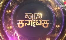 Haadu Karnataka Audition Date and Registration Colors Kannada 3