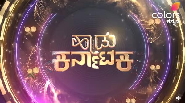 Haadu Karnataka Audition Date and Registration Colors Kannada 1