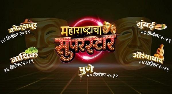 Maharashtracha Superstar 2019 Audition and Registration 1