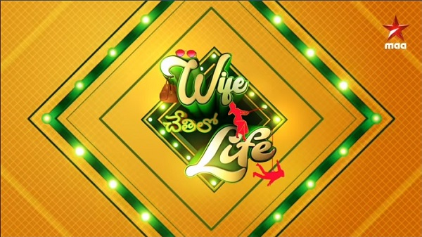 Wife Chethilo Life Audition Registration| Date, Time, Venue | Star Maa 1