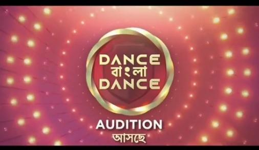 Dance Bangla Dance 2020 Audition and Registration Online 1