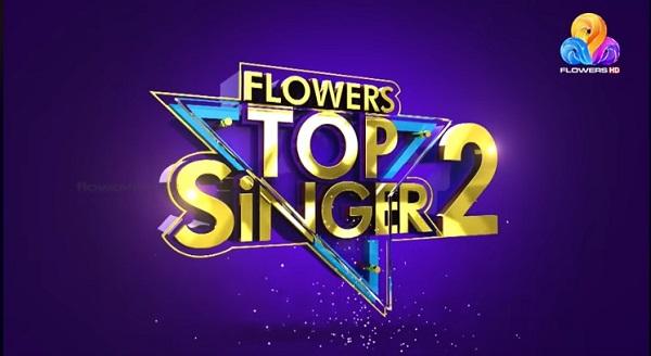 Flowers TV Top Singer Season 2 2020 Audition Date Venue Details 1