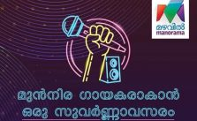 Music Singing Reality Show Audition Date | Registration | Mazhavil Manorama 1
