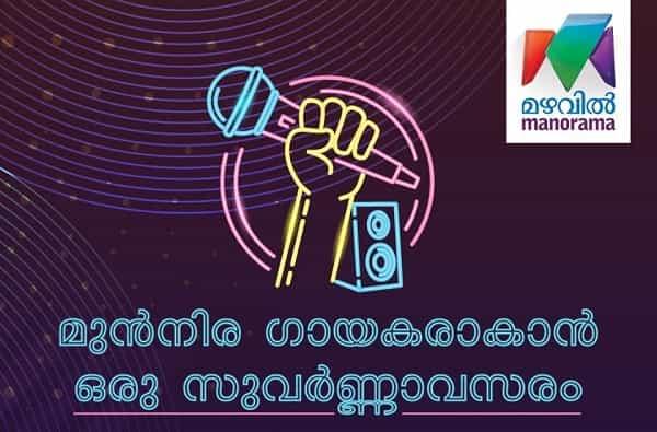 Music Singing Reality Show Audition Date | Registration | Mazhavil Manorama 1