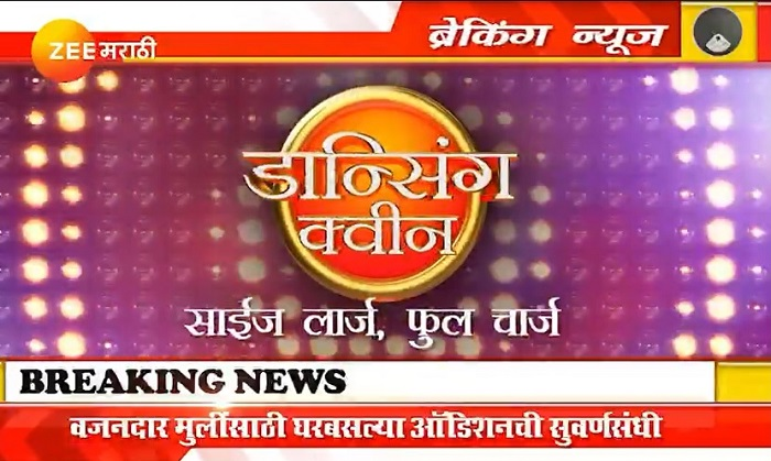 Zee Marathi Dancing Queen 2020 How to Give Online Audition from Home? 1