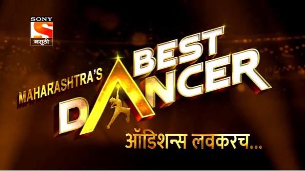 Maharashtra's Best Dancer Auditions & Online Registration Details 1