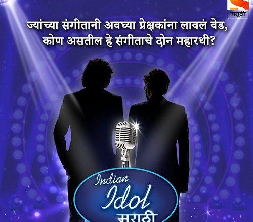 Sony Marathi Indian Idol 2021 Online Audition | Registration 7