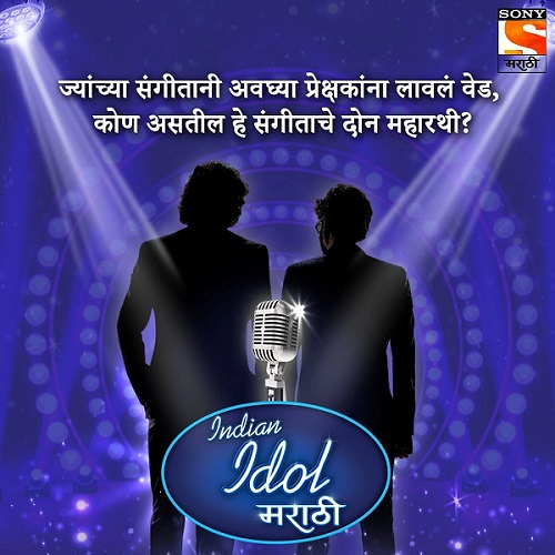 Sony Marathi Indian Idol 2021 Online Audition | Registration 1